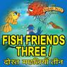 Fish Friends Three - Dosth Machliyan Theen (Unabridged) Audiobook, by Ms Sheila Gandhi