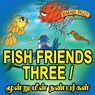 Fish Friends Three - Moondru Meen Nanbargal (Unabridged), by Ms Sheila Gandhi