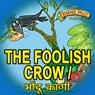 The Foolish Crow - Bhondu Kagi (Unabridged), by Ms Sheila Gandhi