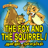 The Fox and the Squirrel - Anilum Kullanariyum (Unabridged), by Ms Sheila Gandhi
