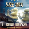 Games (Chinese Edition) (Unabridged) Audiobook, by L. Ron Hubbard