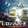 Games (Japanese Edition) (Unabridged), by L. Ron Hubbard