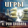 Games (Russian Edition) (Unabridged) Audiobook, by L. Ron Hubbard