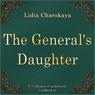 Generalskaya dochka (The Generals Daughter) (Unabridged), by Lidiya Charskaya