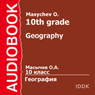 Geography for 10th Grade (Unabridged) Audiobook, by O. Masychev
