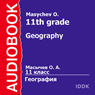 Geography for 11th Grade (Unabridged), by O. Masychev