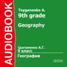 Geography for 9th Grade (Unabridged) Audiobook, by A. Tsyganenko