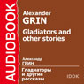 Gladiators and Other Stories, by Alexander Grin