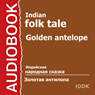 Golden Antelope (Unabridged) Audiobook, by IDDK