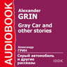 Gray Car and Other Stories, by Alexander Grin