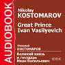 Great Prince Ivan Vasilyevich Audiobook, by Nikolay Kostomarov