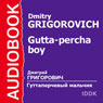 Gutta-Percha Boy, by Dmitrii Grigorovich