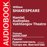 Hamlet (Dramatized): Vakhtangov Theatre Audioplay (Unabridged) Audiobook, by William Shakespeare