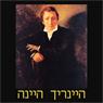 Heinrich Heine, by Dr. Yossi Ben Tolila