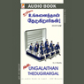 Hello Ungalaithan Thedugirargal (Unabridged) Audiobook, by S L V Murthy