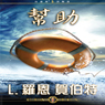 Help (Chinese Edition) (Unabridged) Audiobook, by L. Ron Hubbard
