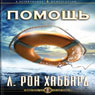 Help (Russian Edition) (Unabridged) Audiobook, by L. Ron Hubbard