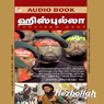 Hezbollah (Unabridged) Audiobook, by Raghavan Pa..