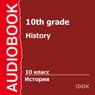 History for 10th Grade (Unabridged), by V. Suvorova