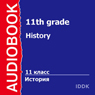 History for 11th Grade (Unabridged) Audiobook, by V. Suvorova