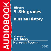 History for 5-8th Grades: Russian History (Unabridged) Audiobook, by V. Suvorova