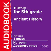 History for 5th Grade: Ancient History (Unabridged), by V. Suvorova