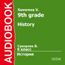 History for 9th Grade (Unabridged) Audiobook, by V. Suvorova