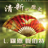 The History of Clearing (Chinese Edition) (Unabridged) Audiobook, by L. Ron Hubbard