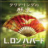 The History of Clearing: Japanese Edition (Unabridged) Audiobook, by L. Ron Hubbard