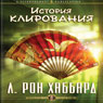The History of Clearing (Russian Edition) (Unabridged) Audiobook, by L. Ron Hubbard