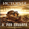 History of Research & Investigation: Russian Edition (Unabridged), by L. Ron Hubbard
