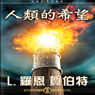 The Hope of Man (Chinese Edition) (Unabridged) Audiobook, by L. Ron Hubbard
