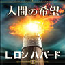 The Hope of Man: Japanese Edition (Unabridged), by L. Ron Hubbard