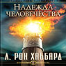 The Hope of Man: Russian Edition (Unabridged), by L. Ron Hubbard