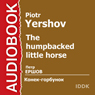 The Humpbacked Little Horse (Unabridged), by Piotr Yershov