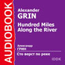 Hundred Miles Along the River Audiobook, by Alexander Grin