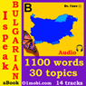 I Speak Bulgarian (with Mozart) - Basic Volume (Unabridged) Audiobook, by Dr. I'nov