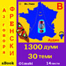 I Speak French (with Mozart) for Bulgarian Speakers Audiobook, by 01mobi.com