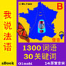 I Speak French (with Mozart) for Chinese Speakers, by 01mobi.com