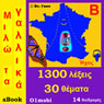 I Speak French (with Mozart) for Greek Speakers, by 01mobi.com