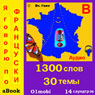 I Speak French (with Mozart) for Russian Speakers Audiobook, by 01mobi.com