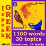I Speak Greek (with Mozart) - Basic Volume (Unabridged), by Dr. I'nov