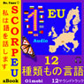 I speak ScorpEU (with Mozart): 12 Languages for Japanese Speakers, by 01mobi.com