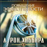 Increasing Efficiency (Russian Edition) (Unabridged), by L. Ron Hubbard