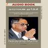 Infosys Narayana Murthy (Unabridged) Audiobook, by Chokkan N
