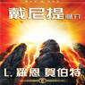 Introduction to Dianetics (Chinese Edition) (Unabridged) Audiobook, by L. Ron Hubbard