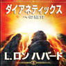 An Introduction to Dianetics (Japanese Edition) (Unabridged) Audiobook, by L. Ron Hubbard
