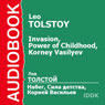 Invasion, Power of Childhood, Korney Vasilyev, by Leo Tolstoy