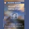 Iravukku Munbu Varuvadhu Maalai (Unabridged) Audiobook, by Aadavan