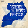 Israel in East Africa (Unabridged) Audiobook, by Mark Whitaker